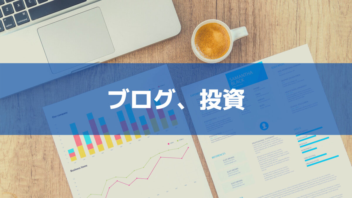 ブログ、投資